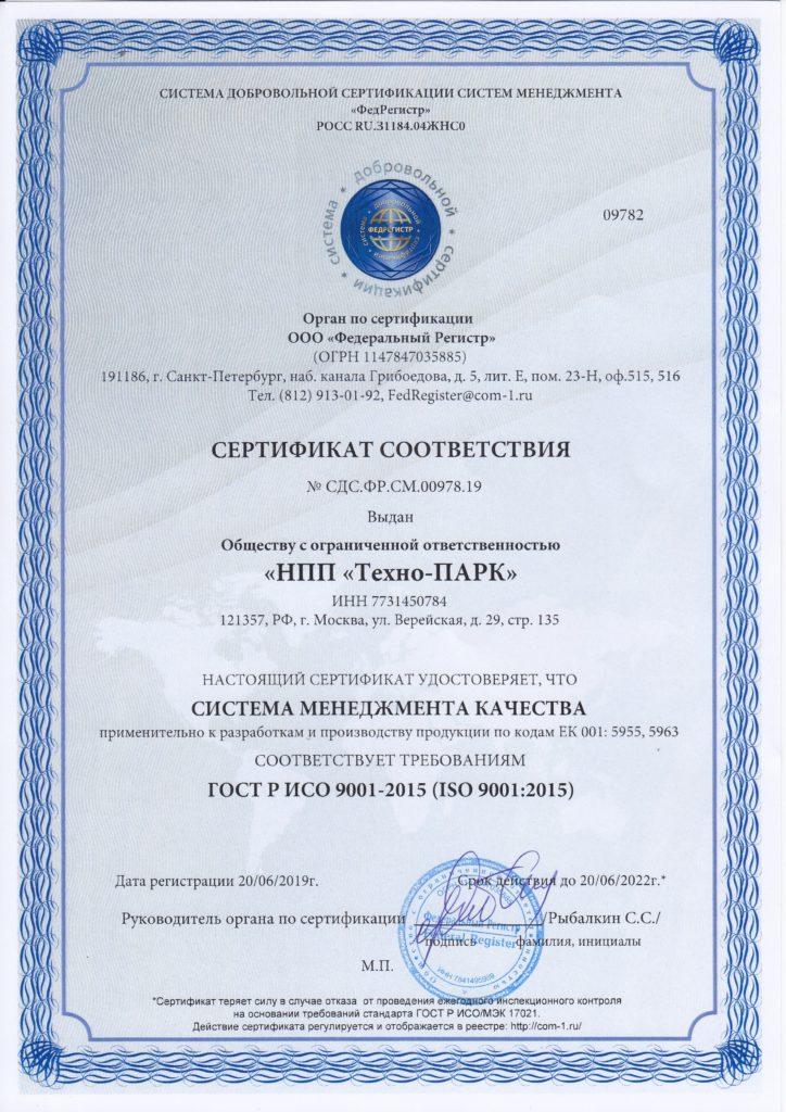 Система Менеджмента Качества по стандарту ГОСТ Р ИСО 9001